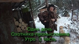 Один день Охотника - Промысловика   Утро 1 часть