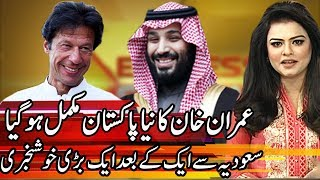 Another Big and Great News from Saudi Arabia | Express Experts 13 February 2019 | Express News