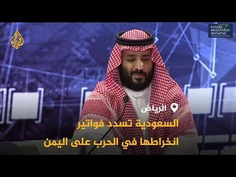 هل أطاحت هجمات الحوثيين برهانات بن سلمان على أرامكو؟  - نشر قبل 12 ساعة