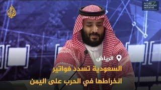 🇾🇪 🇸🇦 هل أطاحت هجمات الحوثيين برهانات بن سلمان على أرامكو؟