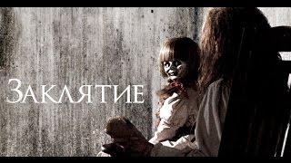 1# заклятие (фильм ужасов)