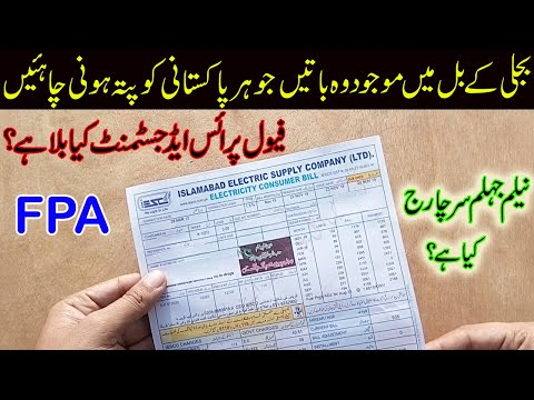 Pakistan Electricity Bill Explained│what Is FPA In Electricity Bill│Fuel Price Adjustment