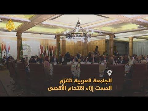 أين الجامعة العربية من اقتحام مستوطنين يهود للمسجد الأقصى؟  - 18:55-2019 / 10 / 18