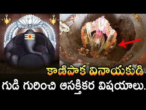 Interesting Story about Kanipakam Vinayaka Temple | Indian Temples History