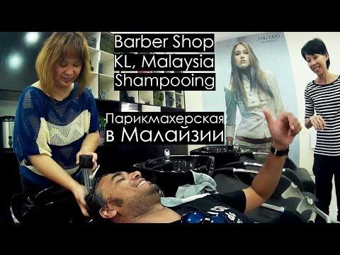 Malaysia barbershop, Hair Cut Salon, Shampooing in Kualalumpur, Парикмахерская в Малайзии