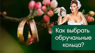 Купить обручальные кольца   Цвет золота, ширина, дизайн, надежность и гравировка