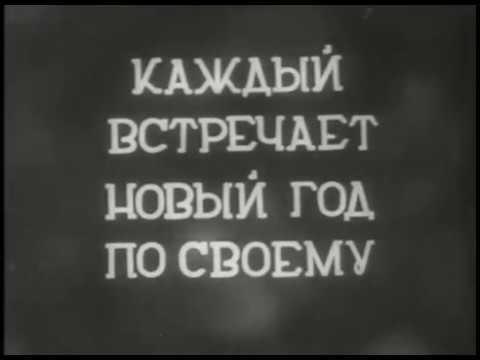 1935_1200 С Новым, 1936 годом!