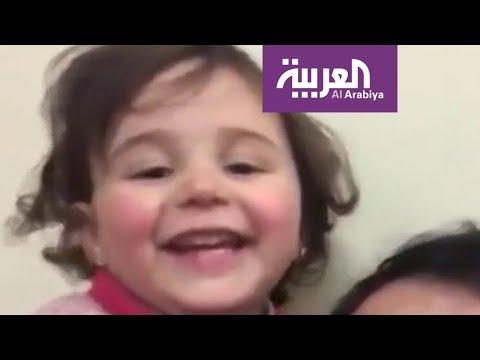 تفاعلكم | فيديو مؤثر لطفلة سورية تتغلب على الخوف من القصف بالضحك  - نشر قبل 2 ساعة