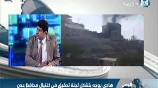 محلل سياسي : الحوثيون وإيران يريدون صناعة الإرهاب بإيجاد داعش في المناطق المحررة