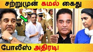 சற்றுமுன் கமலுக்கு சம்மன் அனுப்பிய போலீஸ்! | Kamal hassan | Indian 2 accident | Police case | Summon