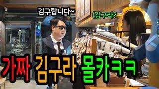 몰카) 김구라인척 카페,식당가서 주문해보기ㅋㅋㅋㅋㅋㅋㅋ…