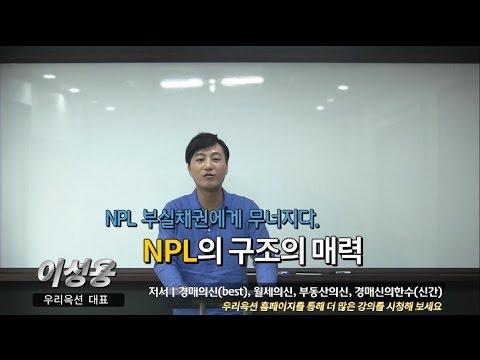 NPL부실채권 앞에 무너진 경매입찰자- 경매의신저자