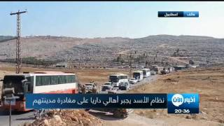 داريا تنضم إلى مخططات التغيير الديمغرافي لنظام الأسد