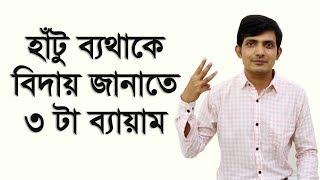 হাঁটুর ব্যথা থেকে মুক্তির উপায়/ হাটুর ব্যাথা কমানোর উপায় / Knee Pain Exercise in Bangla