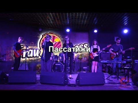 "Алина Александрова ""Пассатижи"""