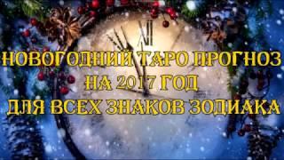 НОВОГОДНИЙ ТАРО ПРОГНОЗ НА 2017 ГОД ДЛЯ ВСЕХ ЗНАКОВ ЗОДИАКА