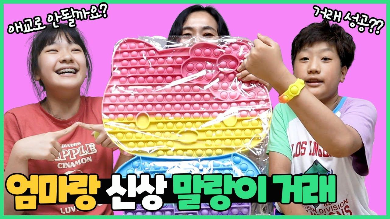 엄마랑 말랑이 거래! 엄마가 팝잇에 빠졌어요!ㅋ 문방구 신상 말랑이_아롱다롱TV