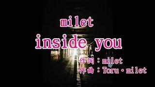 milet - inside you カラオケ 風景写真