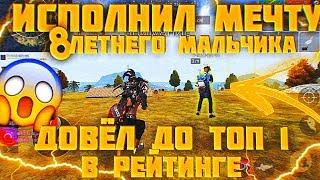 САМЫЙ МАЛЕНЬКИЙ ПОДПИСЧИК / ДОВЕЛ ДО ТОП1 В РЕЙТИНГЕ