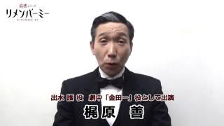 公式ホームページ:http://www.houkai-st.com/ 2016年4月に上演され、 ...