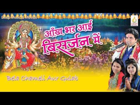 Bela Chameli Aur Gulab || Pavani Yadav || Devi geet 2016