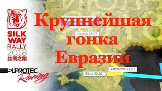 Silk Way Rally 2018. Шелковый путь 2018. Расписание, маршрут, участники. Супротек рейсинг [SUB]