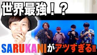 """世界最強!?ビートボックス日本代表""""SARUKANI""""がアツ過ぎる!!!【 ビートボックス解説】"""