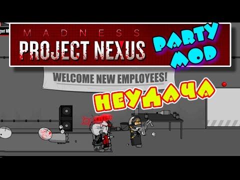 ОПОЗДАЛ НА ВЕЧЕРИНКУ ➤ Madness Project Nexus [Party Mod] | Прохождение на русском языке #3