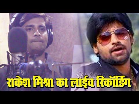 सिंगर एक्टर राकेश मिश्रा का स्टूडियो रिकॉर्डिंग - Rakesh Mishra LIVE RECORDING IN STUDIO FOR FILM