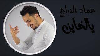 Imad Edderraj - YalKhayen (Exclusive Lyric Clip) | (عماد الدراج - يالخاين (حصرياً