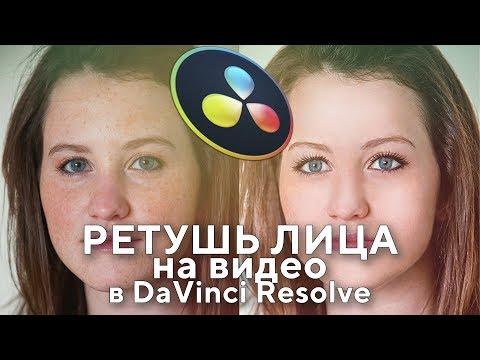 Ретушь лица на видео | убираем прыщи и мешки | DaVinci Reslove