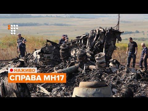 Громадське Телебачення: Справа MH17: У Нідерландах слідчі назвуть імена перших підозрюваних / НАЖИВО