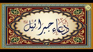 دعاء جبرائيل عليه السلام بصوت الشيخ حيدر المولى لقضاء الحوائج الدعاء المستجاب