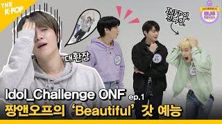 (Idol_Challenge ONF Ep.1) 게임 하나만 해도 1116dB(?!) 짱앤오프의 'Beautiful' 갓 예능 (ENG sub)