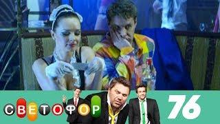 Светофор   Сезон 4   Серия 76