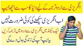 Best Translator of the World - English to Urdu screenshot 2