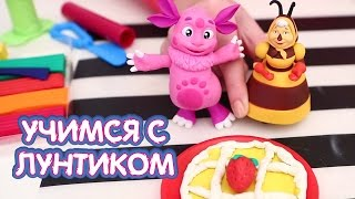 Учимся с Лунтиком - Пирог - Игрушечная кухня