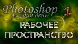 РАБОЧЕЕ ПРОСТРАНСТВО - Photoshop (Фотошоп) за один день! - Урок 1