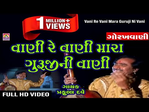 Vani Re Vani    Praful Dave   Guru Gorakhnath Bhajan   Gorakhvani   Prachin Bhajan   Santvani Bhajan