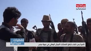 تغطيات ميدانية | كاميرا يمن شباب ترافق انتصارات الجيش الوطني في جبهة حرض