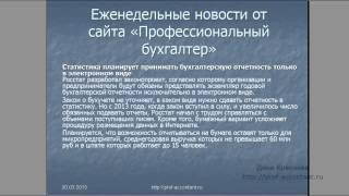 Новости с 16 по 20 марта 2015 года(Новости с 16 по 20 марта 2015 года от сайта Профессиональный бухгалтер http://prof-accontant.ru В этом выпуске: Утверждены..., 2015-03-20T05:33:27.000Z)