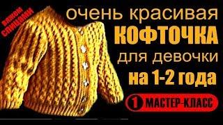 Очень КРАСИВАЯ КОФТА спицами-Вязание-Кофты. Very BEAUTIFUL COFFEE with knitting-Knitting-Sweatshirts