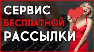 Бесплатная рассылка сообщений VK для заработка в Интернете