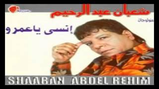 Shaban Abd El Rehim - Habatl El Sagayer / شعبان عبد الرحيم - هبطل السجاير