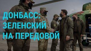 Зеленский на Донбассе   ГЛАВНОЕ   08.04.21