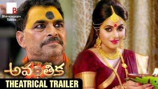 Latest Telugu Horror Movies 2016 | Avanthika Telugu Movie Theatrical Trailer | Poorna | Sriraj Balla