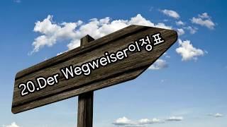 20.Der Wegweiser 이정표/정소Played …