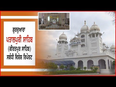 Gurudwara Patalpuri Sahib ( Kiratpur Sahib ) Spl. Report on Ajit Web Tv.
