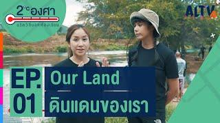 Our Land ดินแดนของเรา ตอนที่ 1 | 2 องศา (4 ก.ค. 63)