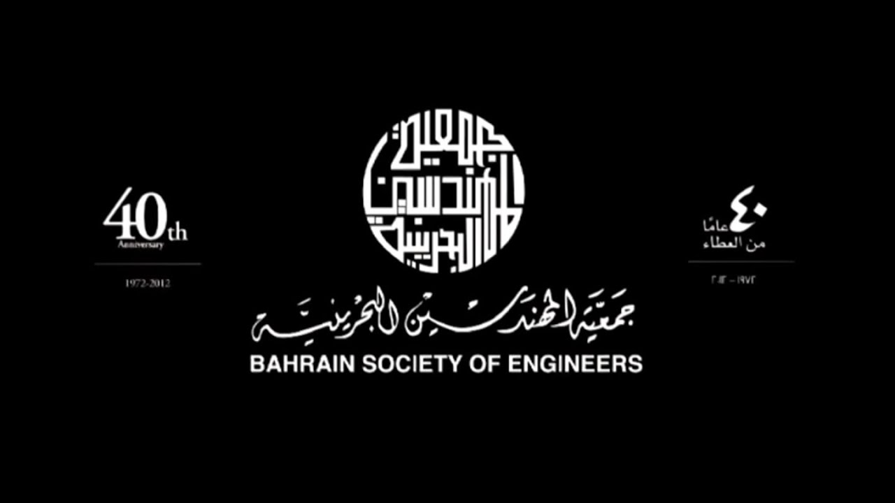 Home Page - Bahrain Society of Engieers